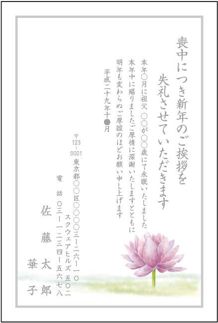 ネットスクウェア薄墨風デザインカラー-4