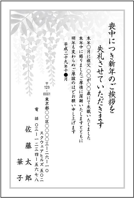 ネットスクウェア喪中はがき印刷白黒デザイン-3