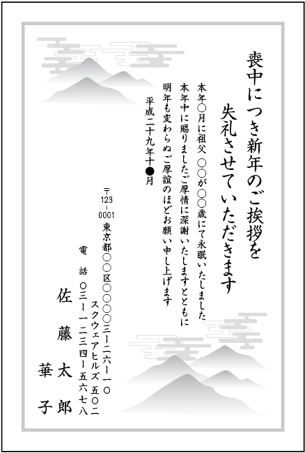 ネットスクウェア喪中はがき印刷白黒デザイン-4