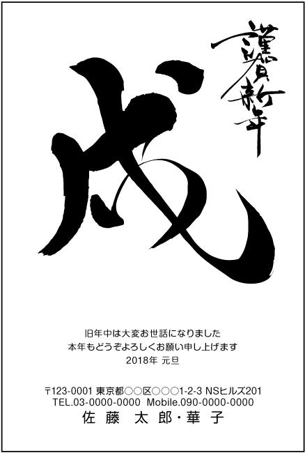 ネットスクウェア2018年賀状白黒デザイン-1