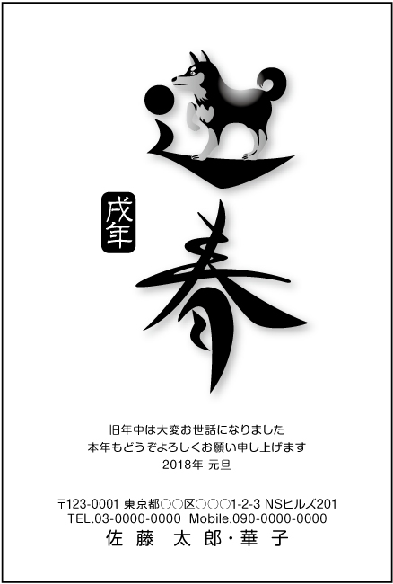 ネットスクウェア2018年賀状白黒デザイン-2