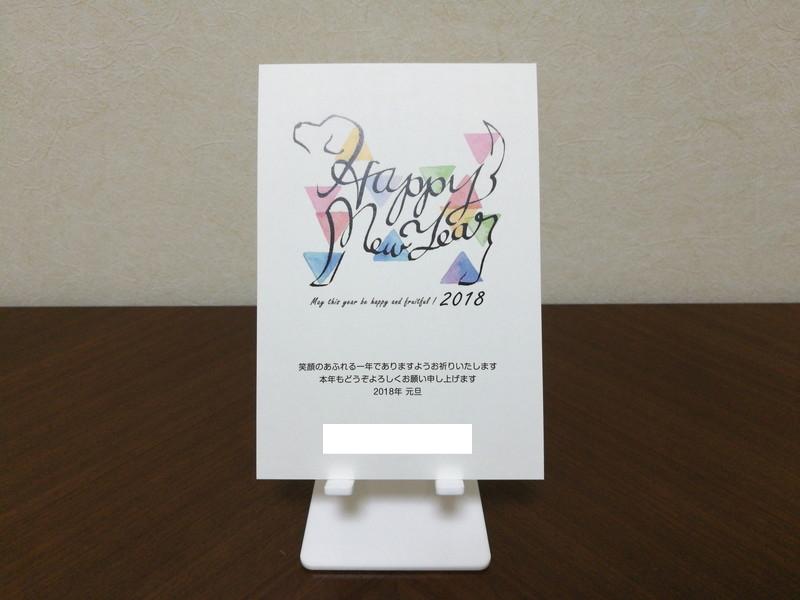 2018年(H30年)年賀状印刷到着-5