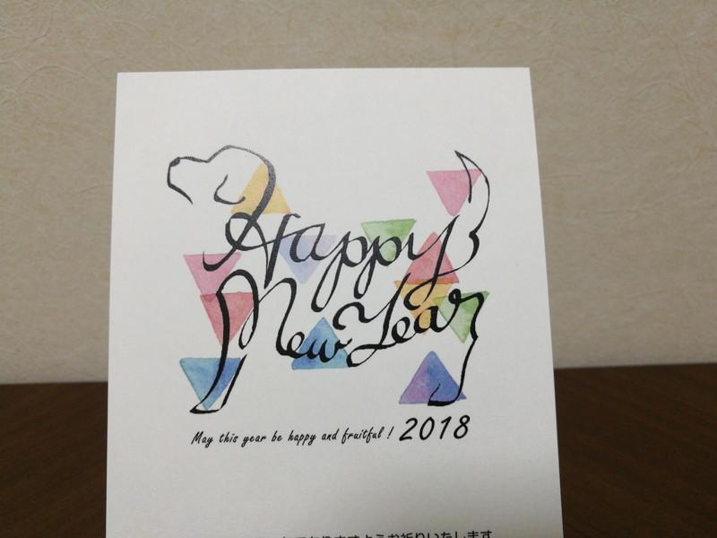 2018年(H30年)年賀状印刷到着-6