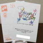 2018年(H30年)注文した年賀状印刷到着