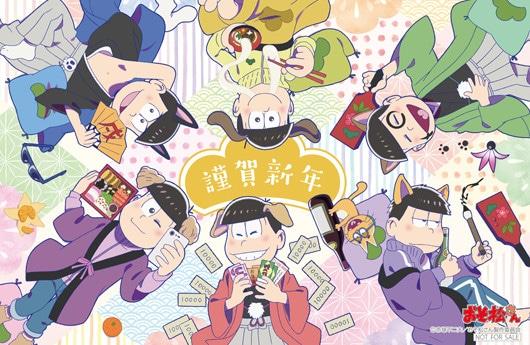 挨拶状ドットコム2018年(H30年)おそ松さん年賀状特典画像