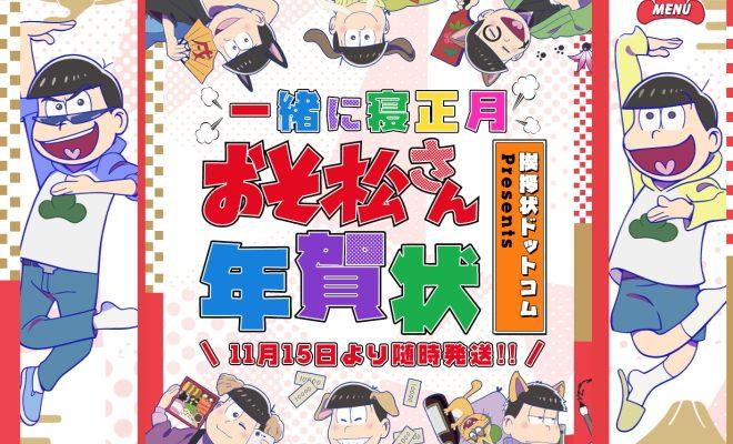 挨拶状ドットコム2018年(H30年)おそ松さん年賀状印刷