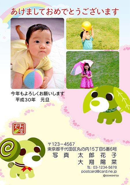 2018年(H30年)年賀状印刷写真入りお茶犬デザイン-1