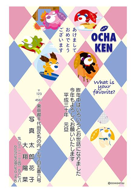 2018年(H30年)年賀状印刷イラストお茶犬デザイン-1