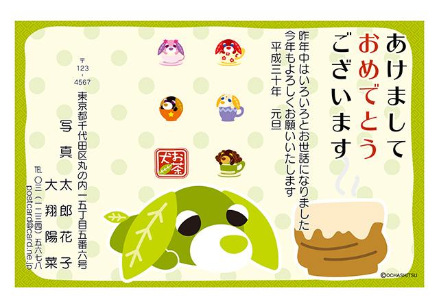 2018年(H30年)年賀状印刷イラストお茶犬デザイン-2