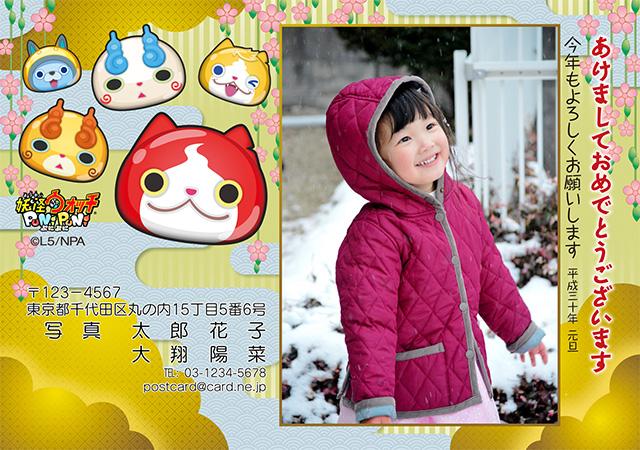 2018年(H30年)年賀状印刷写真入り妖怪ウォッチデザイン-2