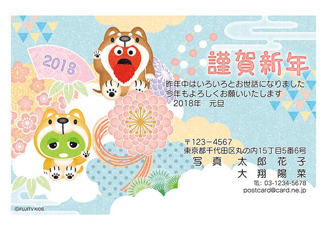 DPE宅配便2018年(H30年)ガチャピン・ムックデザイン年賀状イラストタイプ-3