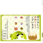DPE宅配便(マイアルバム)2018年(H30年)お茶犬年賀状印刷