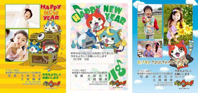 DPE宅配便(マイアルバム)2018年(H30年)妖怪ウォッチ年賀状印刷