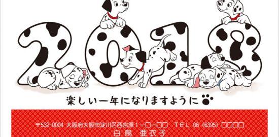 2018年(H30年)年賀状101匹わんちゃんデザイン