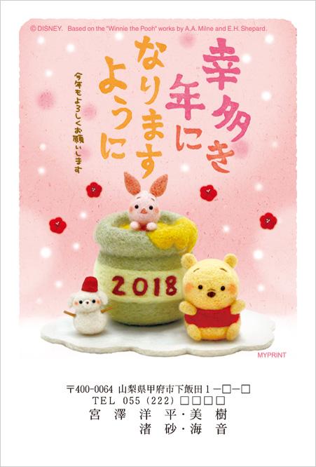 2018年(H30年)くまのプーさん年賀状デザイン-2