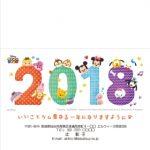 2018年(H30年)くまのプーさん年賀状デザイン