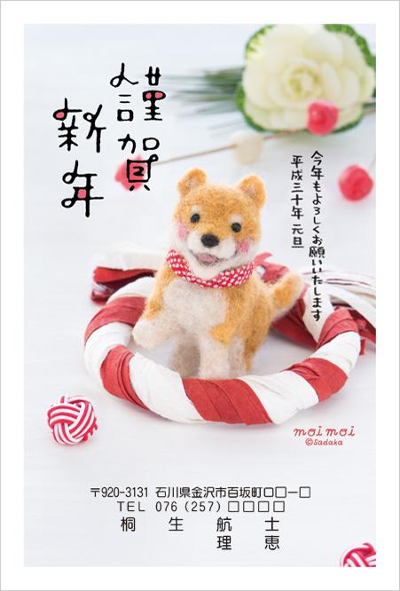 いんさつどっとねっと2018年(H30年)moimoiデザイン-2