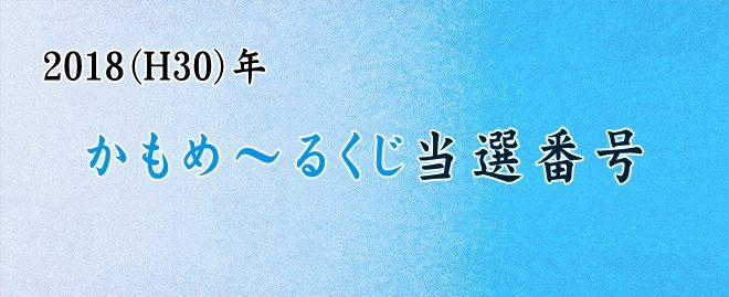 2018年(平成30年)かもめーるくじ当選番号