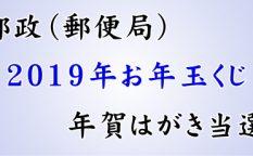 2019年お年玉くじ年賀はがき当選番号